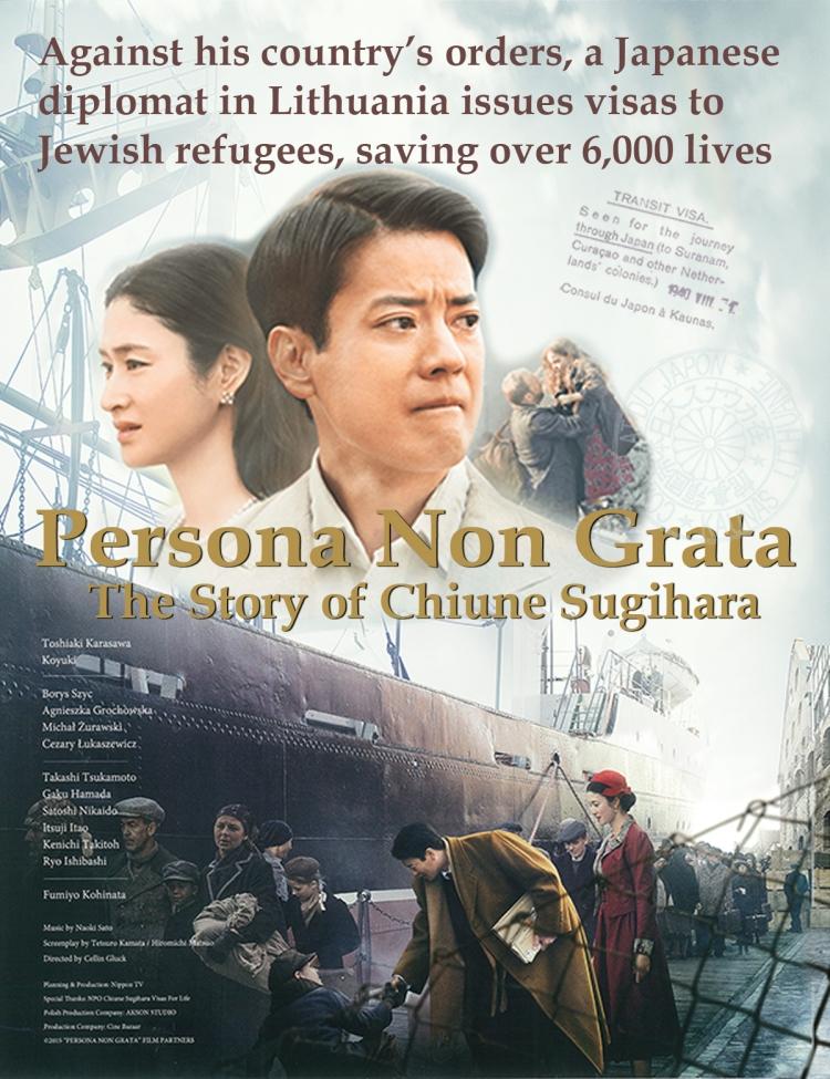 Persona Non Grata movie poster